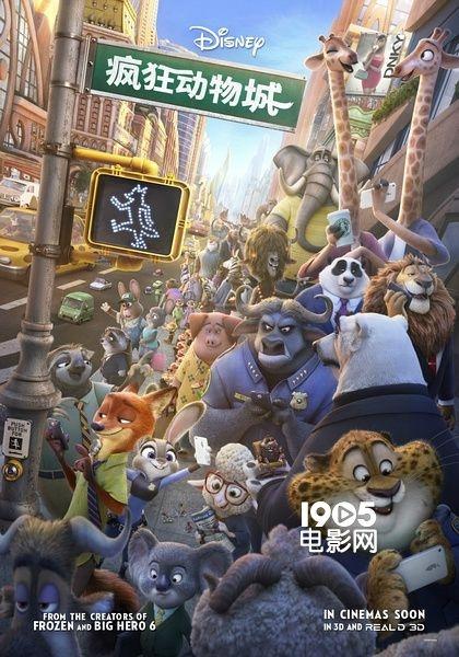 电影《疯狂动物城》预告