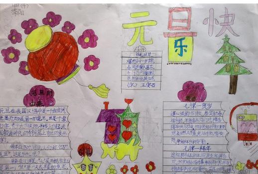 """关于元旦节的手抄报   为了""""行夏正,所以顺农时,从西历,所以便统计"""",民国元年决定使用公历(实际使用是1912年),并规定阳历1月1日为""""新年"""",但并不称为""""元旦""""。   1949年9月27日,第一届中国人民政治协商会议,在决定建立中华人民共和国的同时,也决定采用世界通用的公元纪年法,即我们所说的阳历。元旦,指西元纪年的岁首第一天。"""