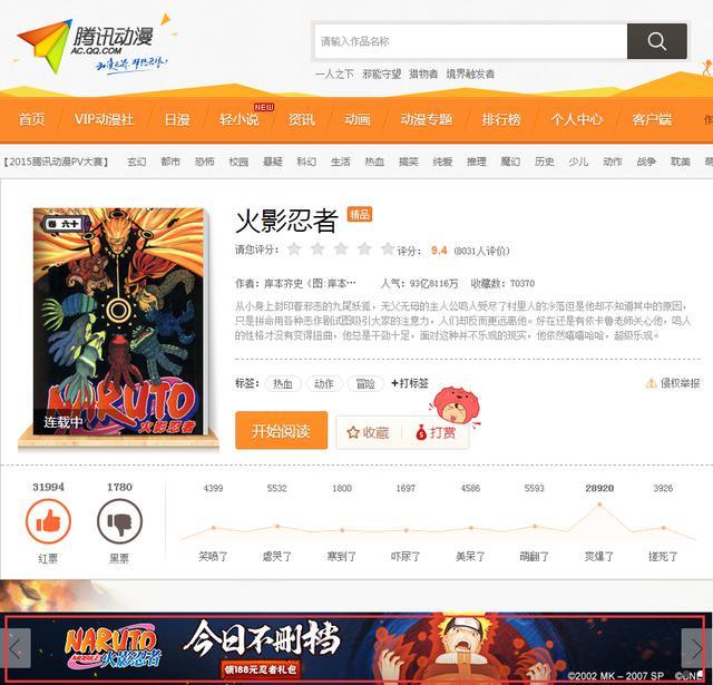 《火影忍者》手游表现堪称完美 上线半天获免费榜第一