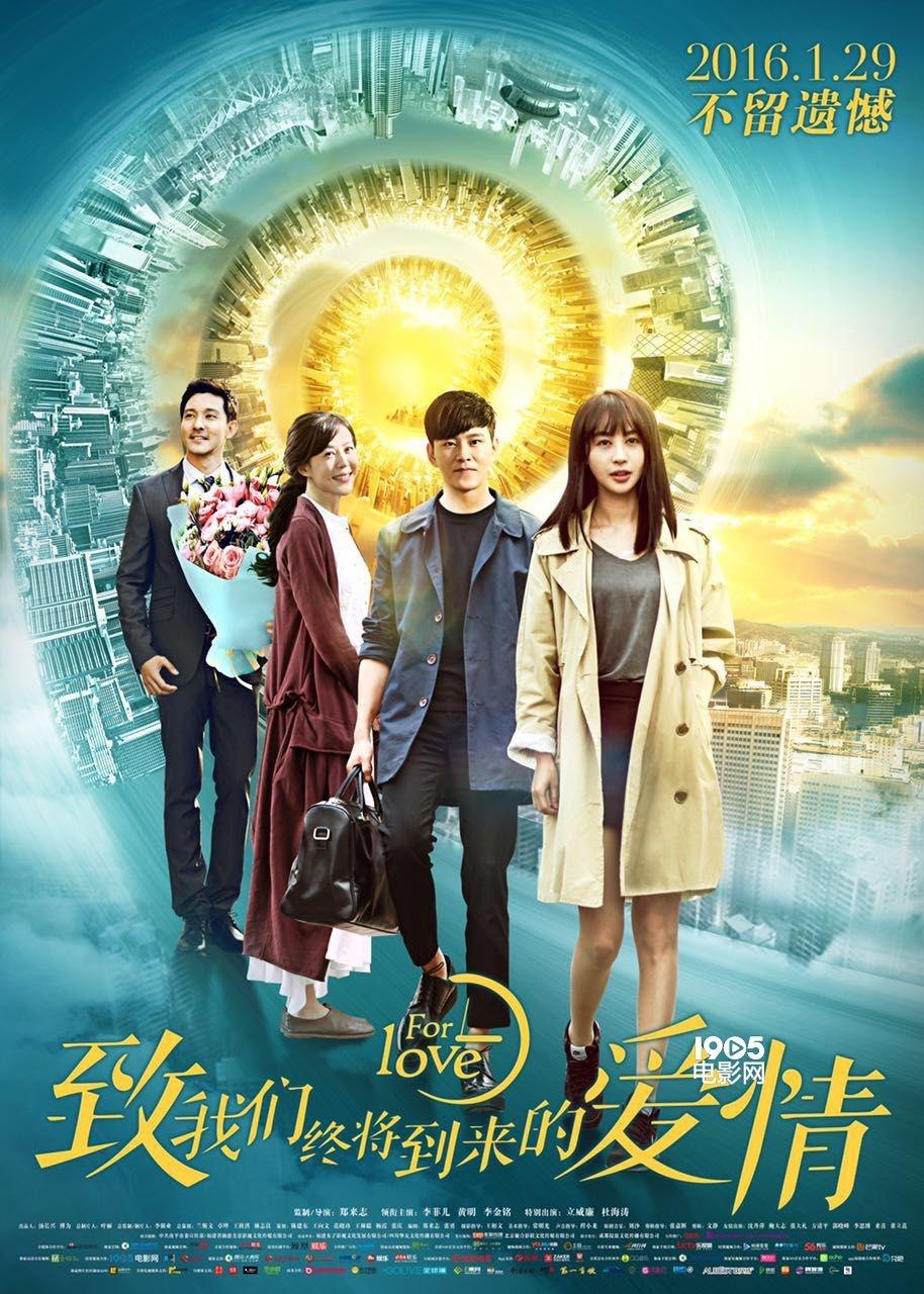 2016年李菲儿喜剧爱情片《致我们终将到来的爱情》HD中英双字迅雷下载