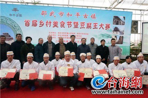 爱我美食,吃我产品:邵武市和平镇举办和平乡村百雀羚豆腐包装设计图片