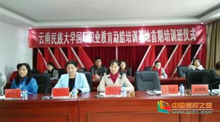 /云南民族大学举行首期培训开班仪式