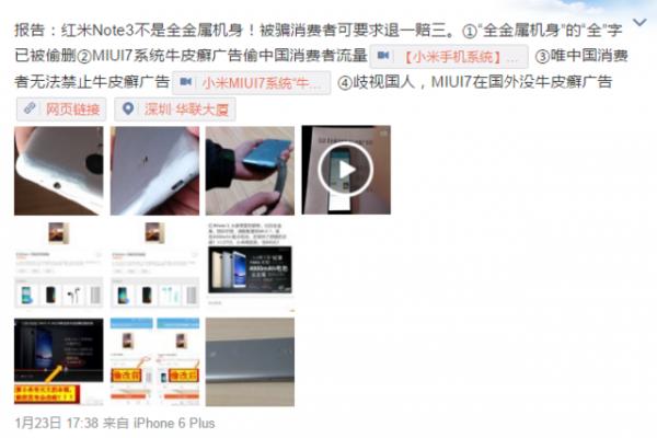 王海/红米Note 3确实不是全金属