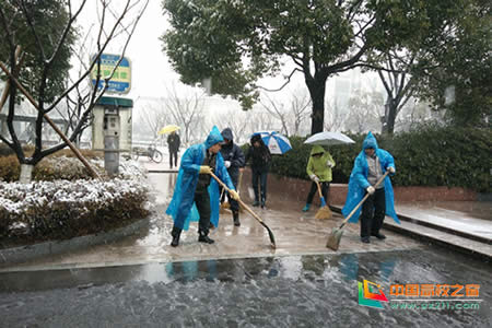浙江水利水电学院后勤服务中心全力做好抗雪防冻工作