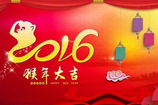 2016年猴年新春贺词对联汇总 2016新年春节短信祝福语大全 3