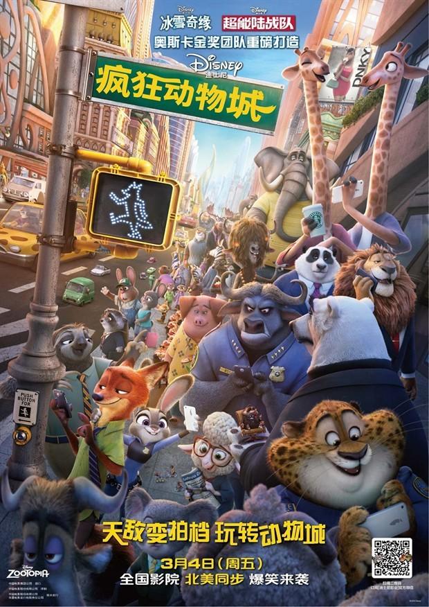 《疯狂动物城》中文海报