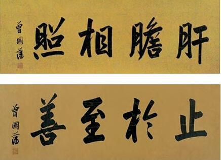恩典之路重奏谱-可见,曾国藩的相面识人并非民间盛传之神.老曾作为大清重臣,说谁
