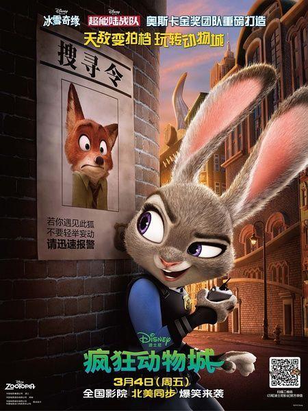 《疯狂动物城》首曝片段 动物城设定精致奇妙(2)