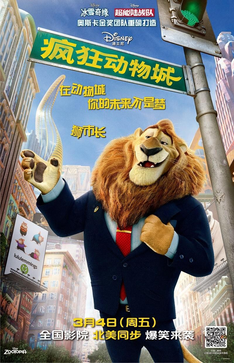 《疯狂动物城》(2016)