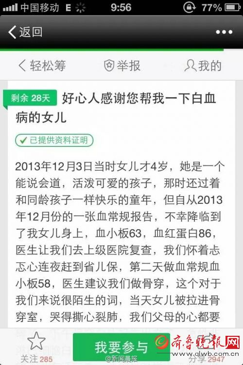qlwb.com.cn/2016/0225/556457.shtml)