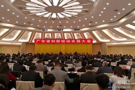 广东省政府在广州珠岛宾馆隆重召开省创新驱动发展