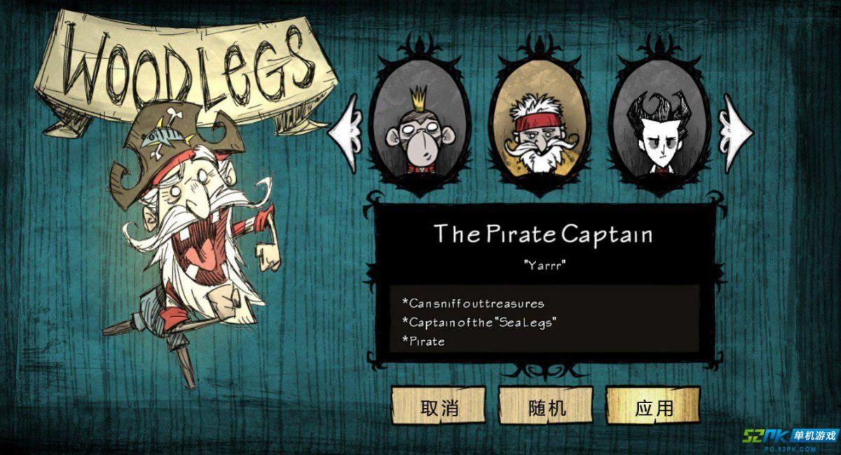 海盗船长怎么玩?饥荒海难船长优缺点解析