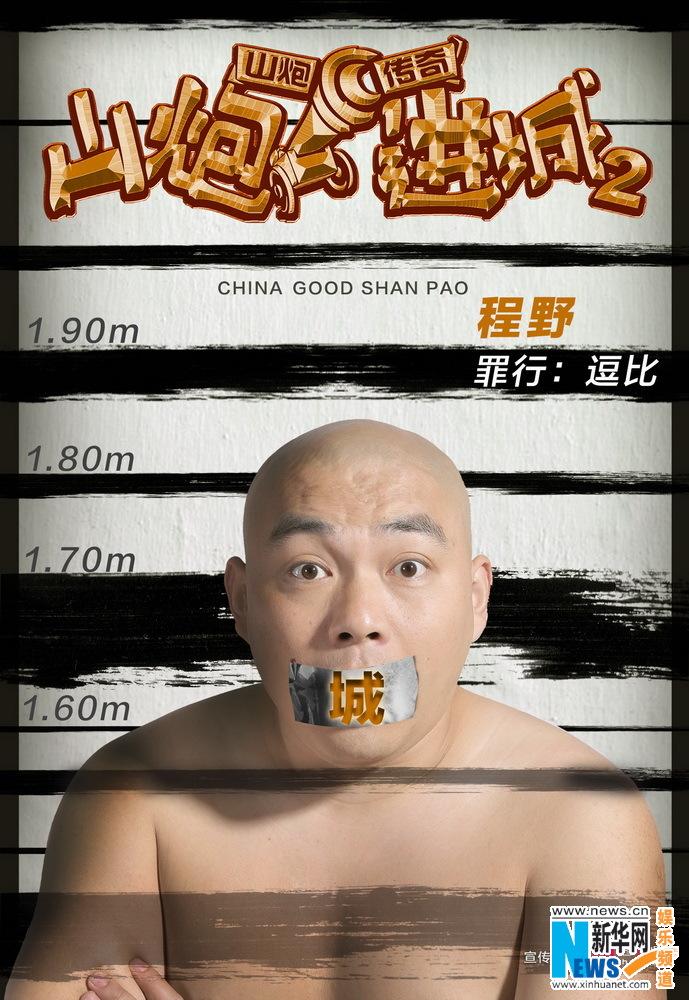 网络大电影《山炮进城2》曝终极预告