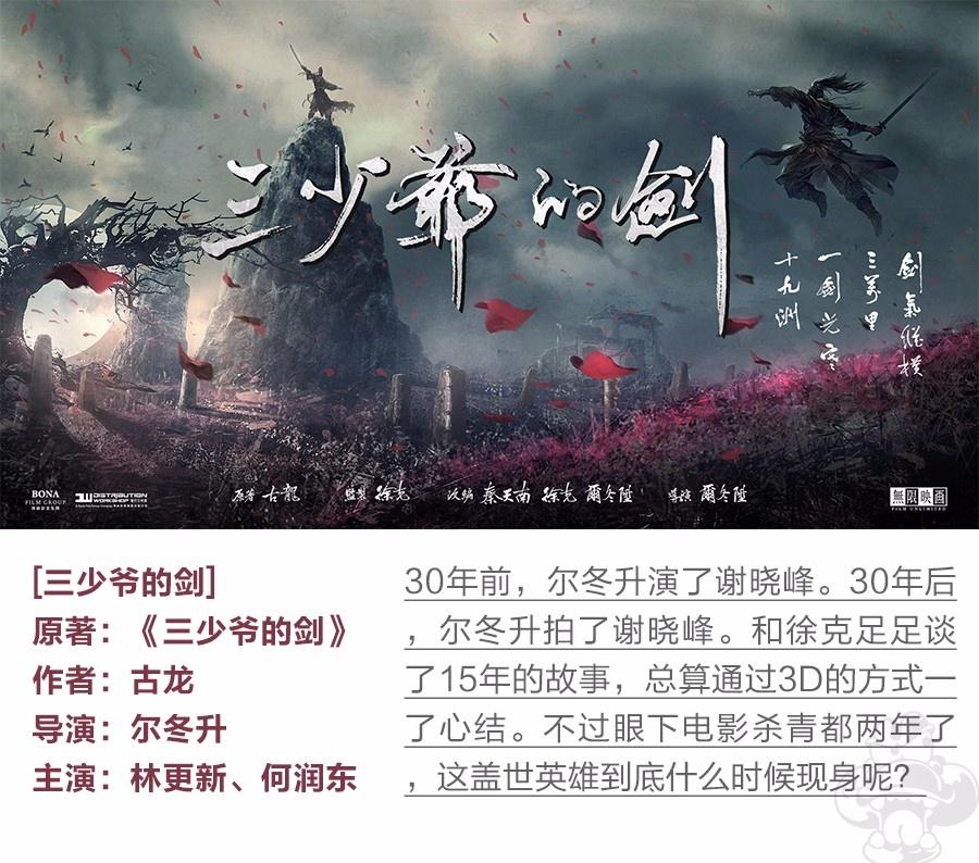 展望之华语电影