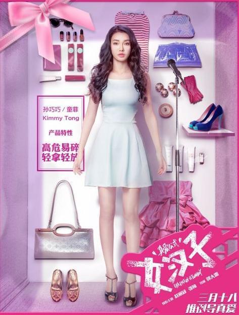 《女汉子真爱公式》曝赵丽颖海报 主演纷纷变身芭比娃娃