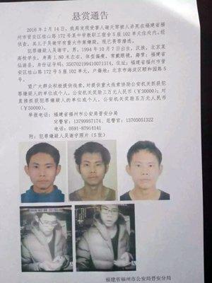 警方悬赏抓北大学生 弑母将母亲尸体藏家中以母名义贷款