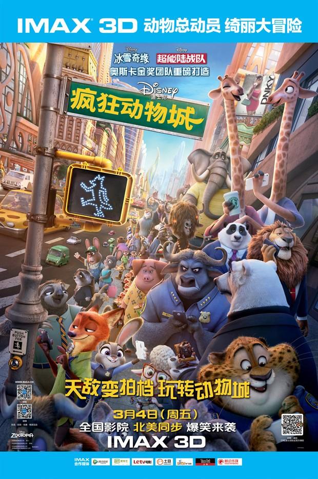 动画《疯狂动物城》公映