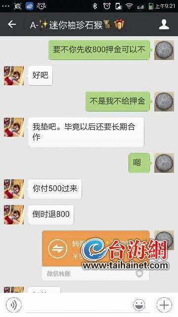 网购石猴被骗2000元 林业局:石猴不可做为宠物饲养