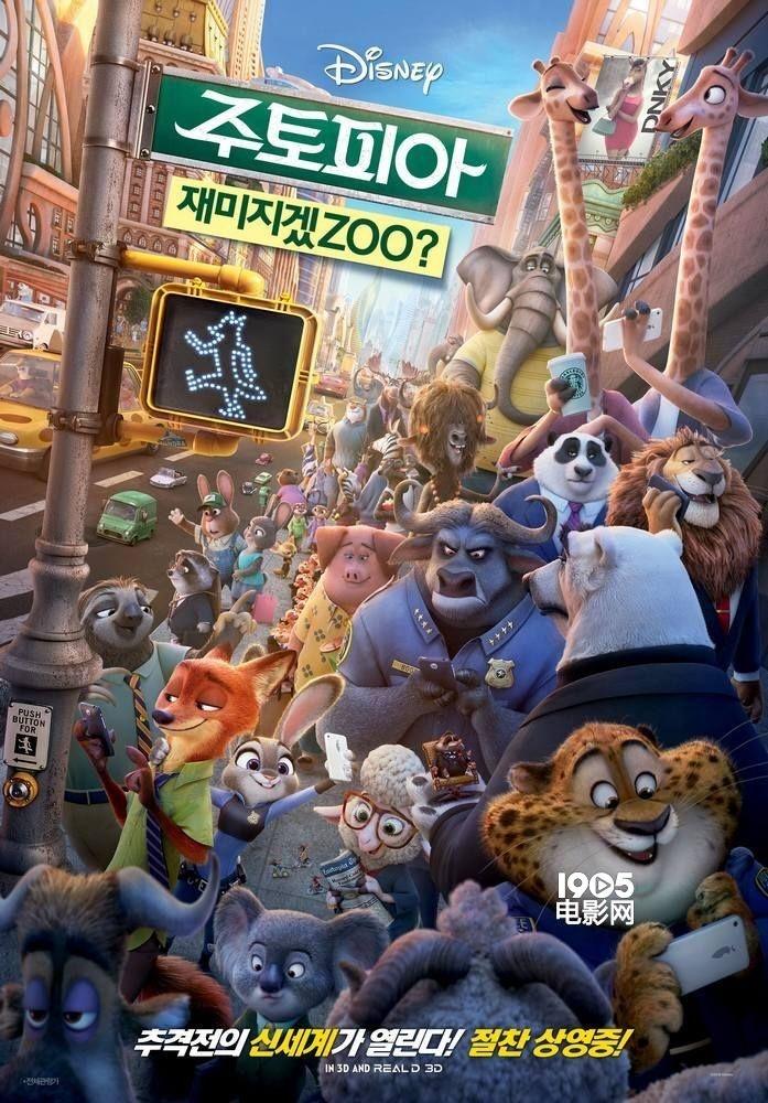 迪士尼动画片《疯狂动物城》凭借好口碑逆袭登顶