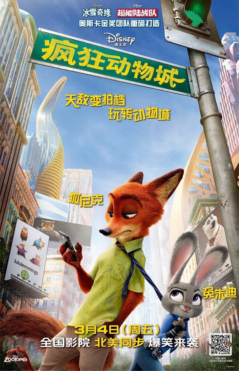 《疯狂动物城》上映16天登顶