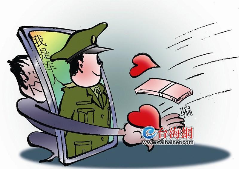"""男子为过""""军人瘾""""换qq头像 发现女孩爱军人就借机行骗"""
