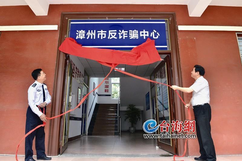 漳州市反诈骗中心昨日成立