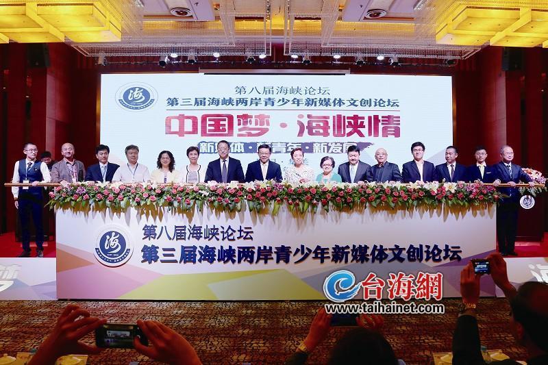 论坛由中华海外联谊会,海峡两岸关系协会指导,由中华全国台湾同胞