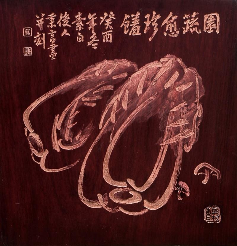 """常州""""徐氏三刻""""之红木浅刻 ——""""木板上的水墨画""""(2)"""