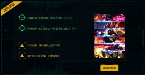 lol幸运召唤师源计划头像活动免费领取网址