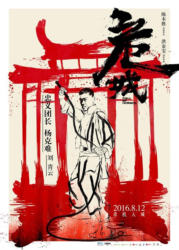 明星八卦 正文    时光网讯 动作电影《危城》即将于8月12日全国公映