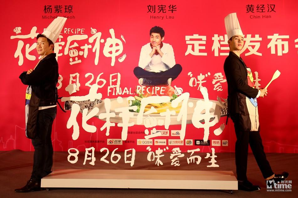 26 首曝概念海报 杨紫琼变身厨神