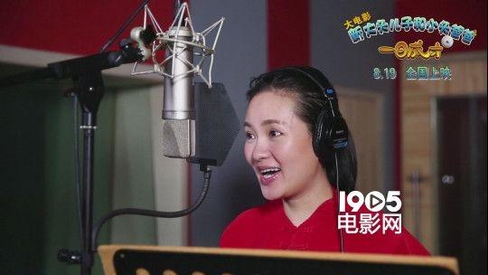 《新大头大电影2》曝主题曲 雷佳跨界演绎