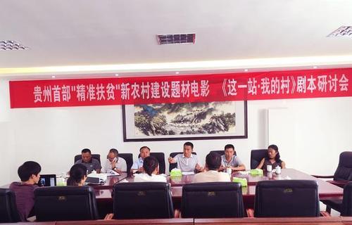 """贵州首部""""精准扶贫""""新农村建设主旋律影片《这一站 我的村》召开剧本研讨会"""