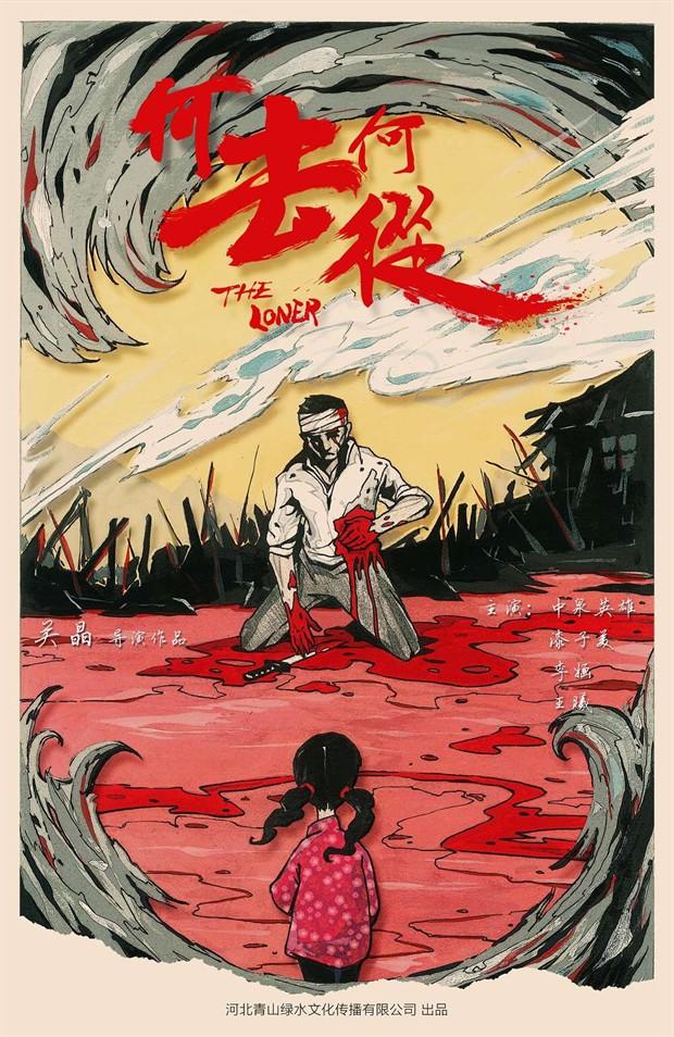 日本手绘海报设计