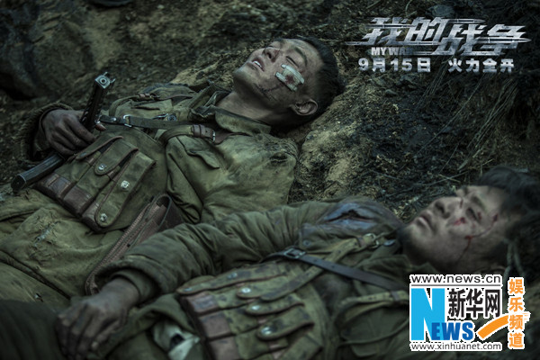 《我的战争》9月15日上映 杨佑宁首演战争片爆破现场被震撼(3)