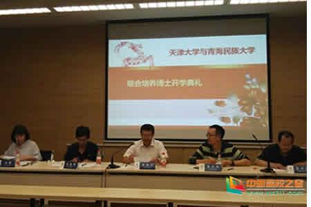 天津大学与青海民族大学联合培养的2016级博士生开学典礼召开