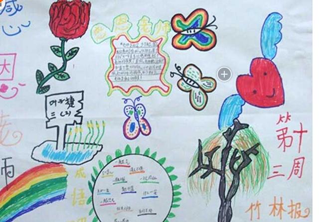关于教师节手抄报资料图片版式 2016年教师节短信祝福