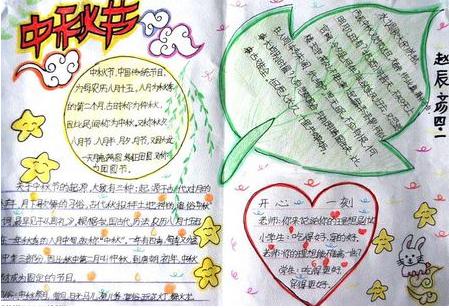 中秋节短信祝福语问候语大全 中秋节手抄报内容 中秋节的由来传说故事图片