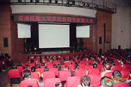 青海民族大学举行教师节表彰大会图片