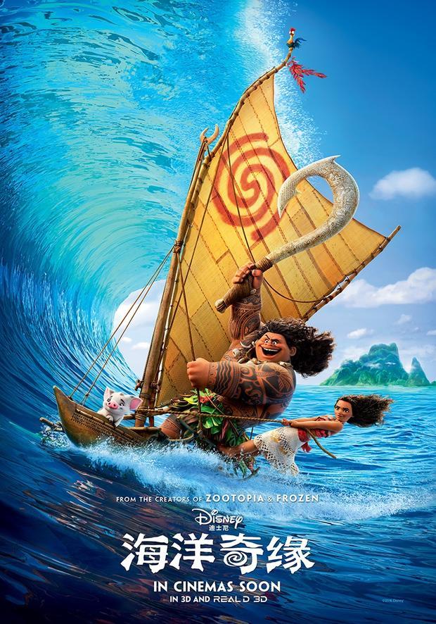 迪士尼动画《海洋奇缘》曝中文预告 公主莫亚娜 半神毛伊携手开启大洋