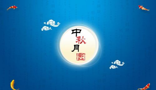 四、最亲情的中秋诗词--《月夜》(唐.杜甫)-关于中秋节的古诗词句