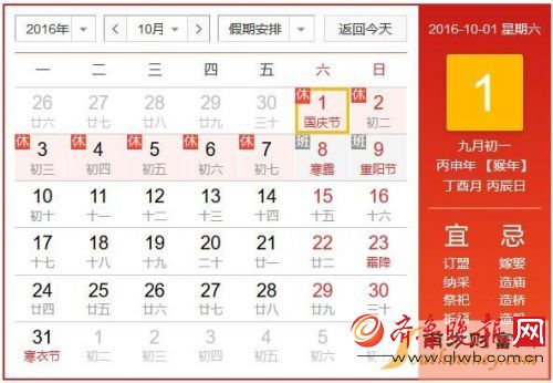 2016国庆节年高芭通知时间免费放假公告高速2016通行中天津时间表v时间图片