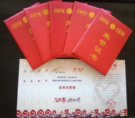 西南林业大学中国-南亚博览会志愿者工作喜获