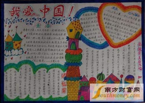 关于国庆节手抄报资料图片花边设计大全 国庆节祝福语