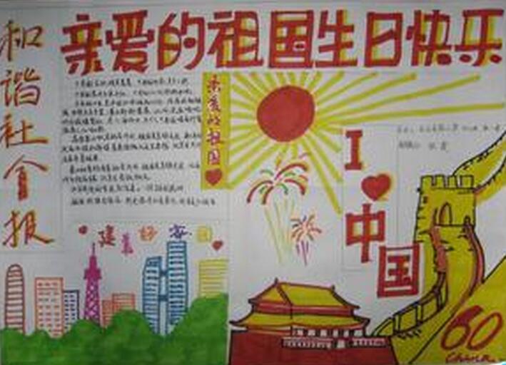 中小学生关于国庆节手抄报黑板报内容 关于国庆节的作文精选 3图片