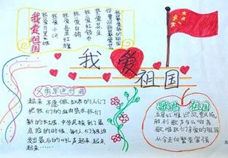 中小学生关于国庆节手抄报黑板报内容 关于国庆节的作文精选(5)