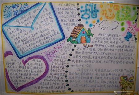 中小学生关于国庆节手抄报黑板报内容 关于国庆节的作文精选 2图片