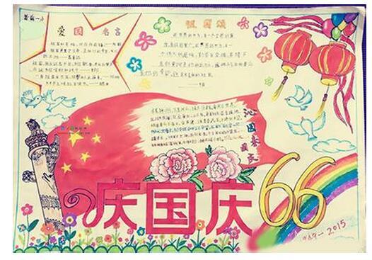 中小学生关于国庆节手抄报黑板报内容