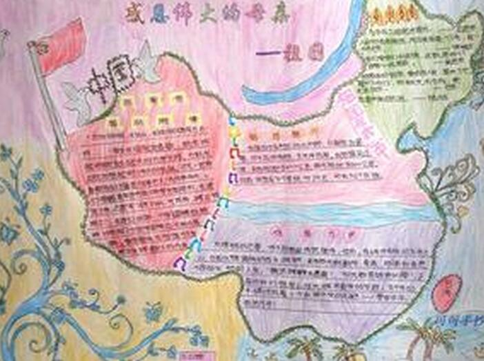 中小学生关于国庆节手抄报黑板报内容 关于国庆节的作文精选 5图片