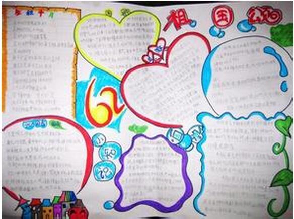 中小学生关于国庆节手抄报黑板报内容 关于国庆节的作文精选 4图片
